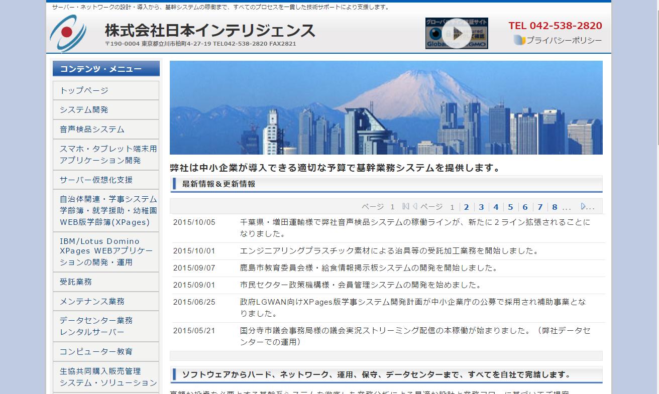 IBM Domino と XPages で開発されたコーポレートサイトとして株式会社日本インテリジェンスが作成、運用されている実例です。データ表、カスタムペー ジャー、Dojo Tooltip など多彩な XPages のコントロールや機能を使って構成されています。